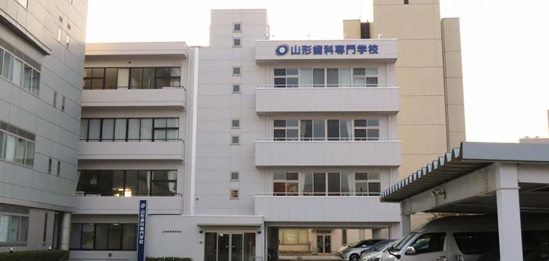山形歯科専門学校